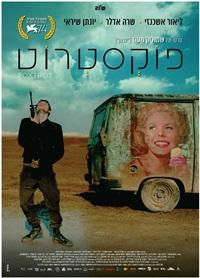 Plakat filmu Fokstrot